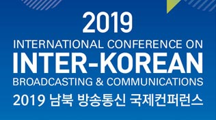 2019 INTERNATIONAL CONFERENCE ON INTER-KOREAN BROADCASTING & COMMUNICATIONS / 2019 남북 방송통신 국제컨퍼런스