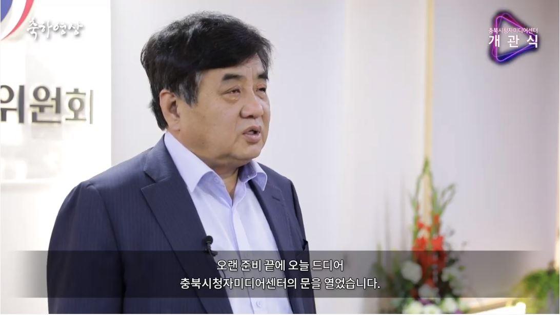 충북시청자미디어센터 개관