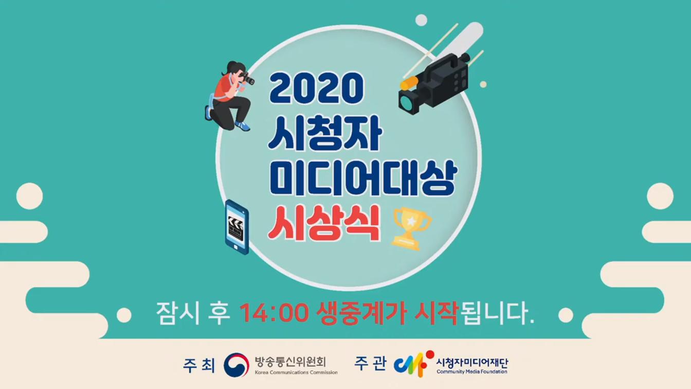 2020 시청자미디어대상 시상식