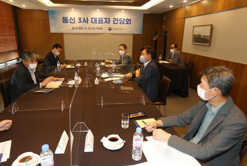 방송통신위원장, 통신3사 대표자 간담회