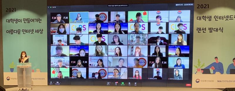 2021년 대학생 인터넷드림단 온라인(랜선) 발대식