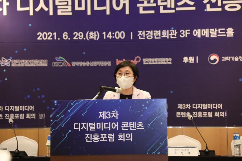 부위원장, 디지털미디어콘텐츠 진흥포럼 참석