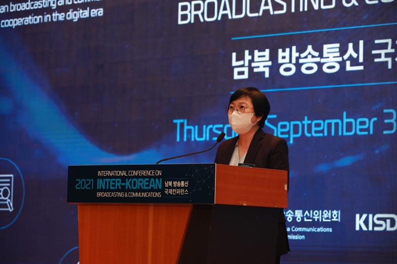 2021 남북 방송통신 국제컨퍼런스