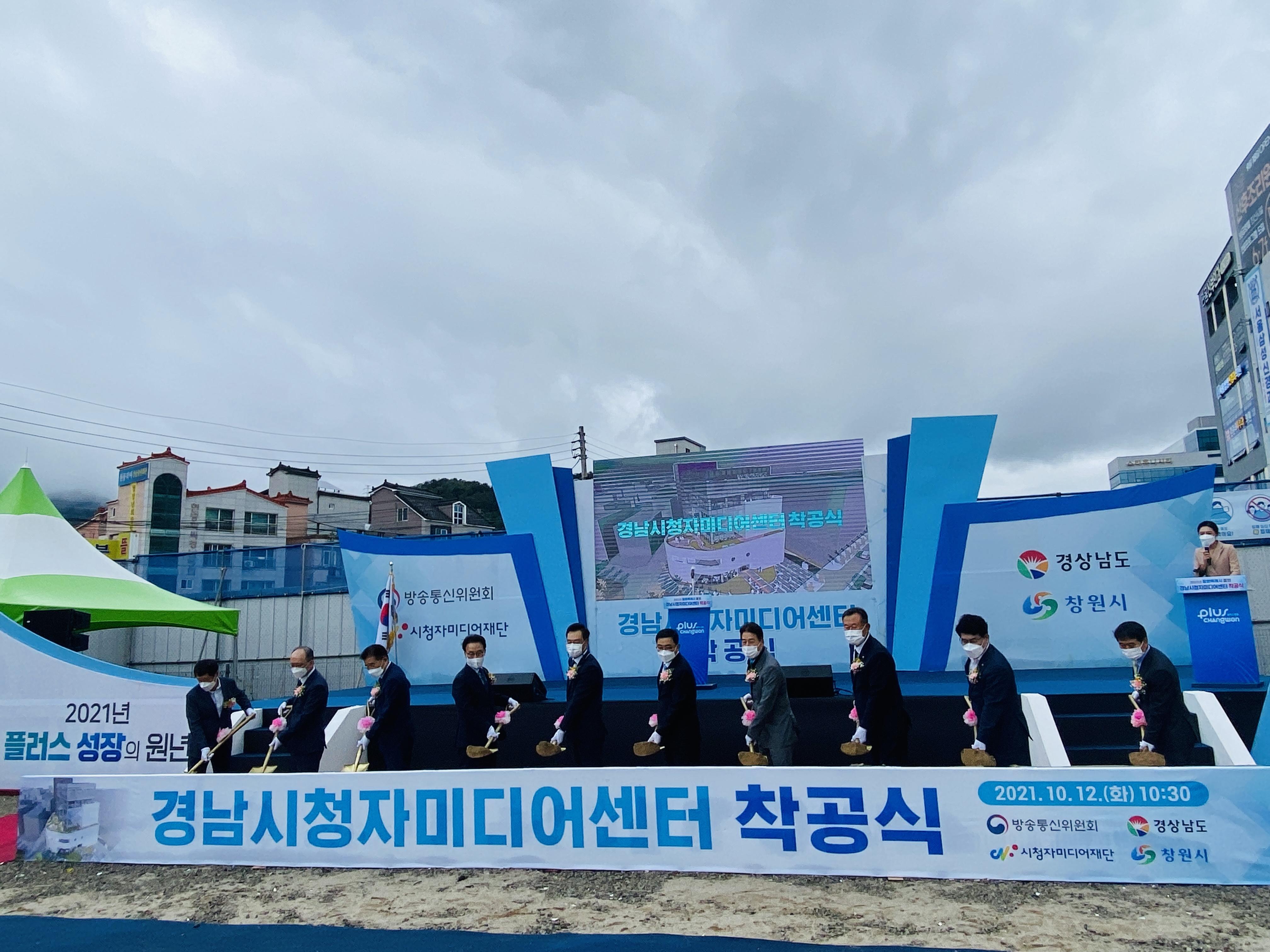 「경남 시청자미디어센터」 착공